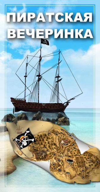 Песни для пиратской вечеринки скачать